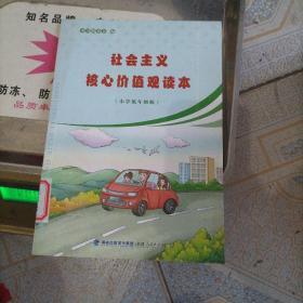社会主义核心价值观读本(小学低年级版)