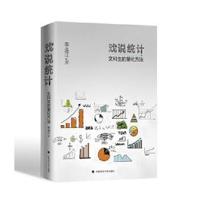 戏说统计:文科生的量化方法❤ 李连江 中国政法大学出版社9787562077909✔正版全新图书籍Book❤