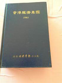 香港经济年鉴 1982
