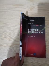 多媒体技术与应用案例汇编(高职高专计算机教学改革新体系规划教材)