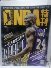 NBA特刊三本【2015.12 2015.9 2014.12】