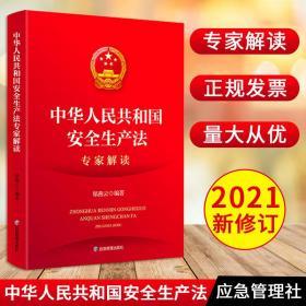 现货 2021中华人民共和国安全生产法专家解读