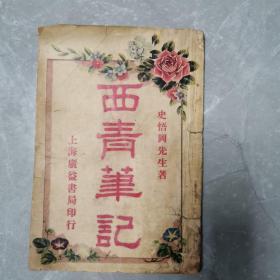 西青笔记(全一册民国版)