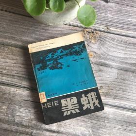 黑蛾 (前苏联著名侦探小说)32开本484页 馆藏