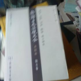 新译日本法规大全(第5卷)(点校本)
