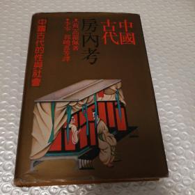 中国古代房内考:中国古代的性与社会【书衣磨损破损见图。书籍的书脊底端有脏。翻书口有脏痕。未阅读。仔细看图】