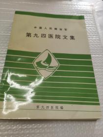 中国人民解放军  第九四医院文集