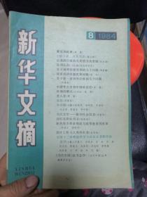 新华文摘1984年第8期
