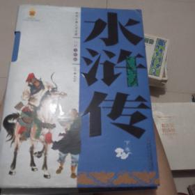 中国古典文学名著-水浒传(上下卷白话美绘版) 古典文学名著红楼梦(上下卷白话美绘版)