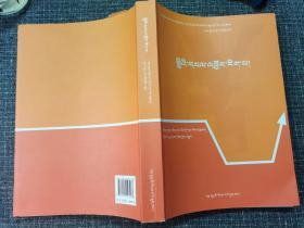 宏观经济学(藏文版)九五品
