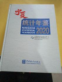 宁夏统计年鉴2020
