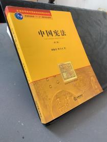 普通高等教育国家级规划教材系列:中国宪法(第2版)