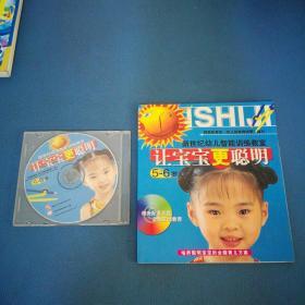 新世纪幼儿智能训练教室 让宝宝更聪明.5~6岁