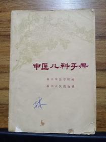 中医儿科手册 (1964年)