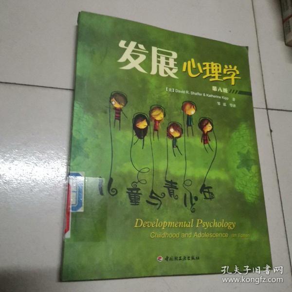 发展心理学-儿童与青少年-第八版