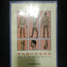 《针灸腧穴彩色图谱》李瑞主编 中国中医药出版社  私藏 品佳 书品如图.