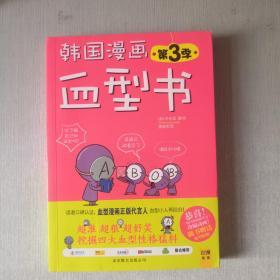 韩国漫画   第3季 血型书