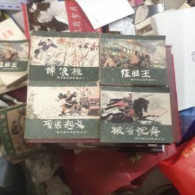 西汉演义连环画 十八本  3-5架