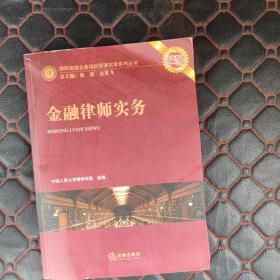 律师高端业务培训授课实录系列丛书:金融律师实务