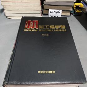 机械工程手册【9】电工 电子与自动控制 第二版