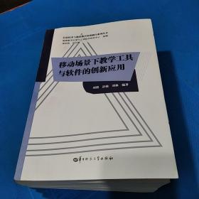 移动场景下教学工具与软件的创新应用/信息技术与教育教学深度融合系列丛书