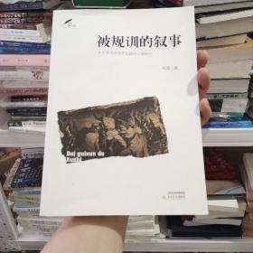 被规训的叙事:十七年农业合作化题材小说研究