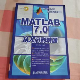 MATLAB7.0从入门到精通【内页干净】