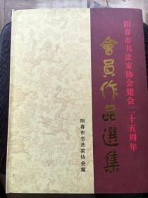 阳春市书法协会建会二十五周年会员作品选集