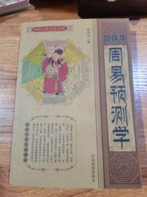 中国古典文化宝库周易预测学