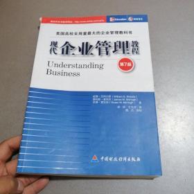 现代企业管理教程(第7版)