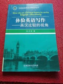 外语教学指导与学术研究系列丛书·体验英语写作:英汉比较的视角