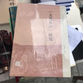 《文选集注》研究(中州问学丛刊)