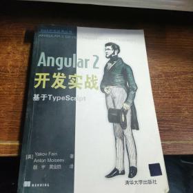 Angular 2开发实战 基于TypeScript