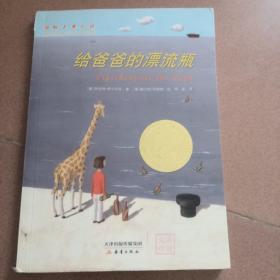 给爸爸的漂流瓶:国际大奖小说