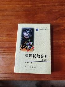 矩阵扰动分析(第二版 典藏版)