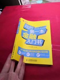 我的第一本金融入门书