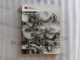 中国嘉德2001秋季拍卖会 中国近现代书画