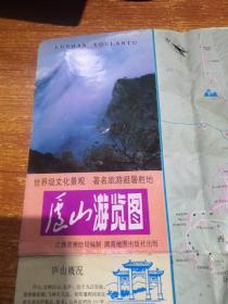 庐山游览图(1997)