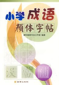 小学成语颜体字帖❤ 清和莲霞书法工作室 编著 金盾出版社9787508258812✔正版全新图书籍Book❤