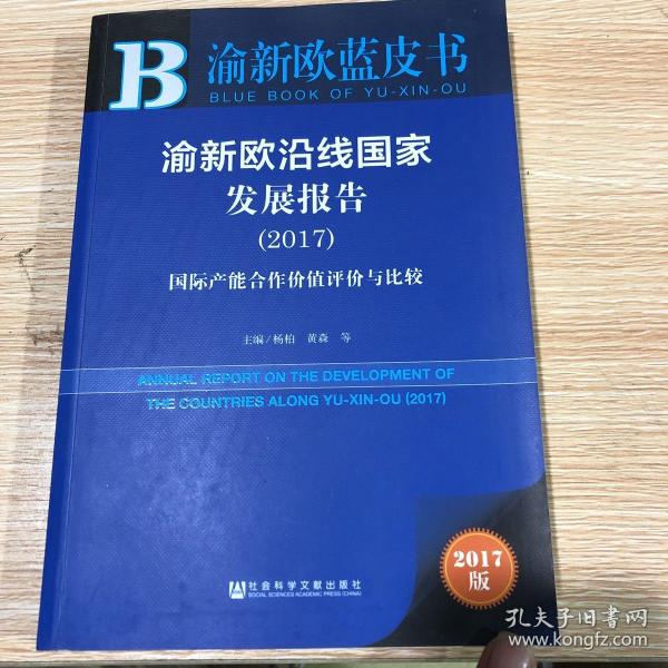 皮书系列·渝新欧蓝皮书:渝新欧沿线国家发展报告(2017)