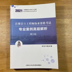 2021注册岩土工程师执业资格考试:专业案例真题解析第3版