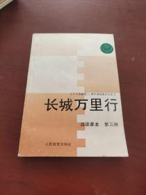 长城万里行自读课本第三册