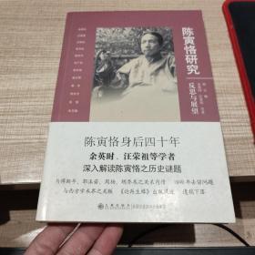 陈寅恪研究:反思与展望