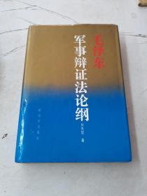 毛泽东军事辩证法论纲
