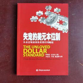失宠的美元本位制:从布雷顿森林体系到中国崛起