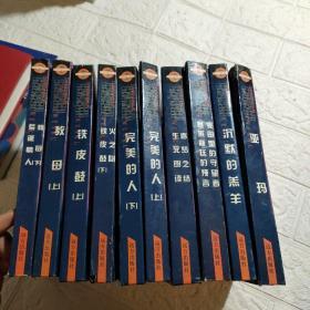 当代世界畅销书文库【全十册,详情看图,品看图】