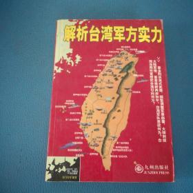 解析台湾军方实力