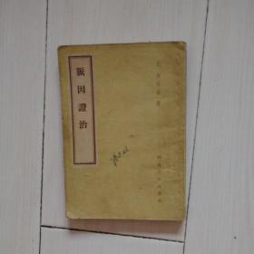 脉因证治,1959年印