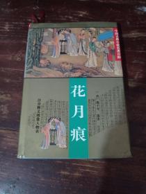 花月痕(中国古典小说名著百部)(精装)