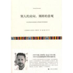 《别人的房间,别样的景观》 短经典·第二辑❤ 达尼亚尔·穆伊努丁 上海文艺出版社9787532151660✔正版全新图书籍Book❤